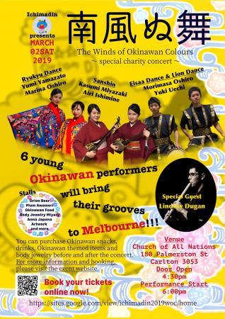 南風の舞 The Winds of Okinawan Colours