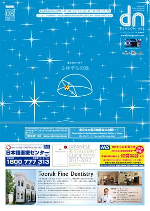 Dengon Net August issue