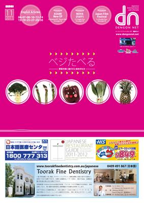 Dengon Net November issue