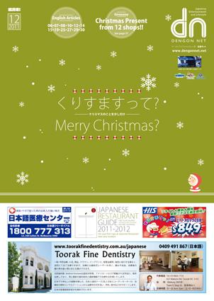 Dengon Net December issue