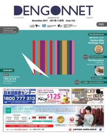 Dengon Net 2017 November issue
