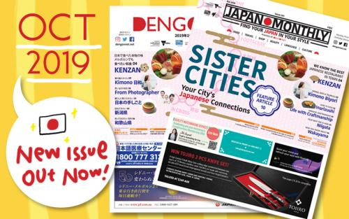 Dengon Net / Japan Monthly 2019 October issue