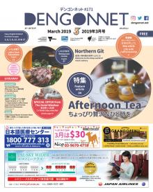Dengon Net 2019 March issue