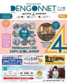 Dengon Net 2019 April issue