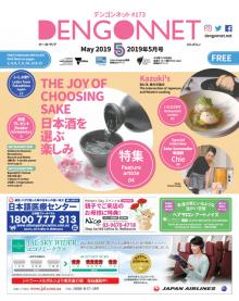 Dengon Net 2019 May issue