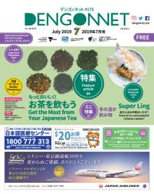 Dengon Net 2019 July issue