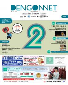 Dengon Net 2018 February issue