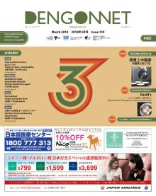 Dengon Net 2018 March issue