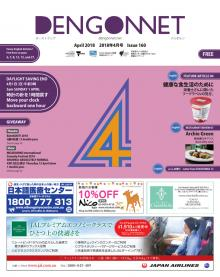 Dengon Net 2018 April issue