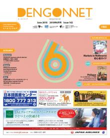 Dengon Net 2018 June issue