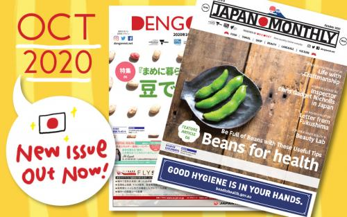 Dengon Net / Japan Monthly 2020 October issue