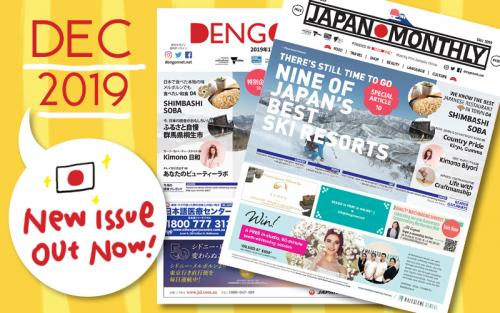 Dengon Net / Japan Monthly 2019 December issue