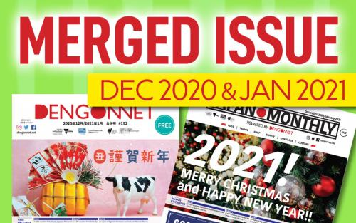 Dengon Net / Japan Monthly Dec 2020 and Jan 2021 Merged issue