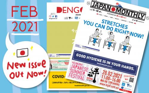Dengon Net / Japan Monthly 2021 Febuary issue