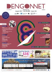 Dengon Net 2017 August issue