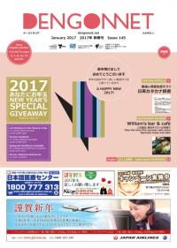 Dengon Net 2017 January issue