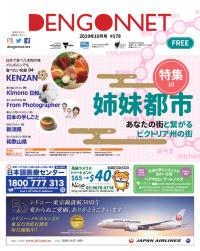 Dengon Net 2019 October issue