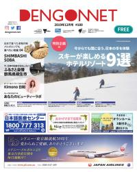 Dengon Net 2019 December issue
