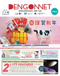 Dengon Net Dec 2020 and Jan 2021 Merged issue