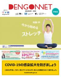 Dengon Net 2021 February issue