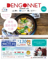 Dengon Net 2020 June issue