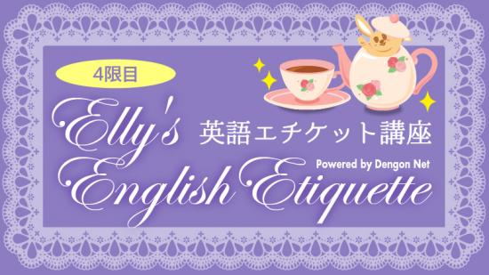 Elly's English Etiquette No.4