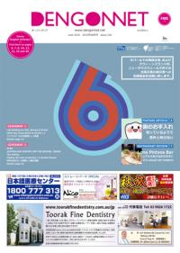 Dengon Net 2015 June issue