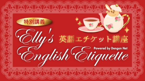 Elly's English Etiquette Special Lesson