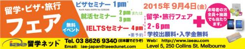 Logo for iaeedunet