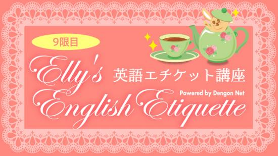 Elly's English Etiquette No.9