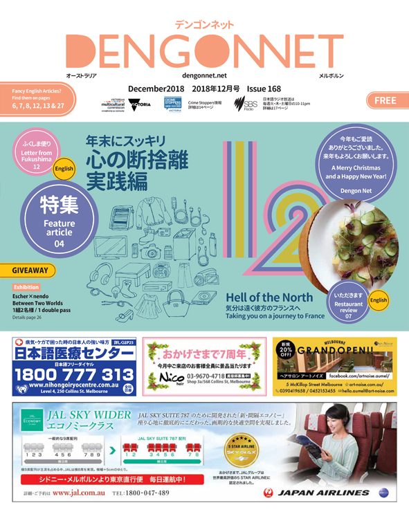 Dengon Net 2018 December issue