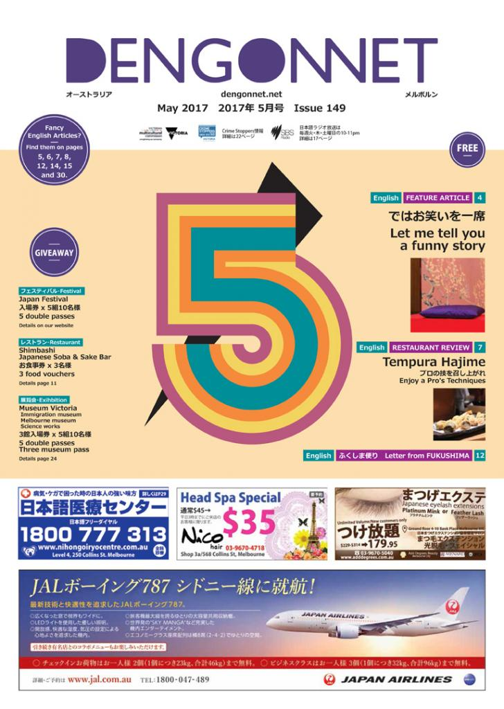 Dengon Net 2017 May issue