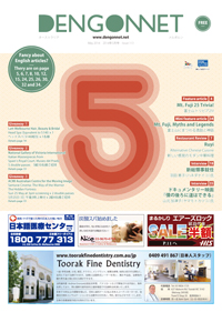 Dengon Net 2014 May issue