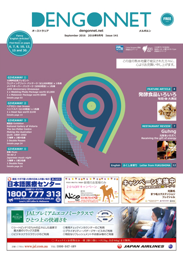 Dengon Net 2016 September issue